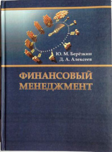 Финансовый менеджмент. 2015 (УМО вузов России)